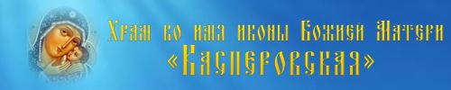 Храм во имя иконы Божией Матери 'Касперовская'